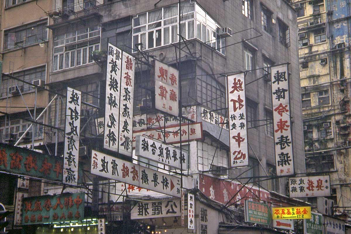 street in hongkong 1991